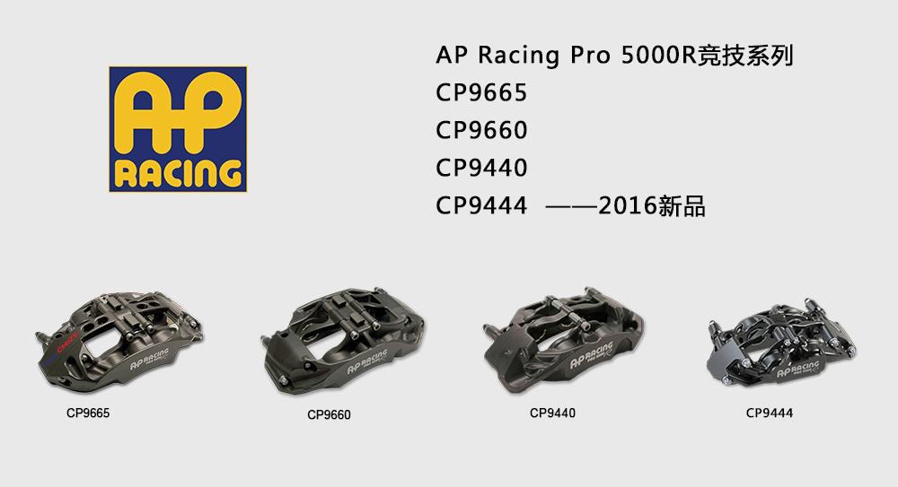 AP Racing 5000R系列