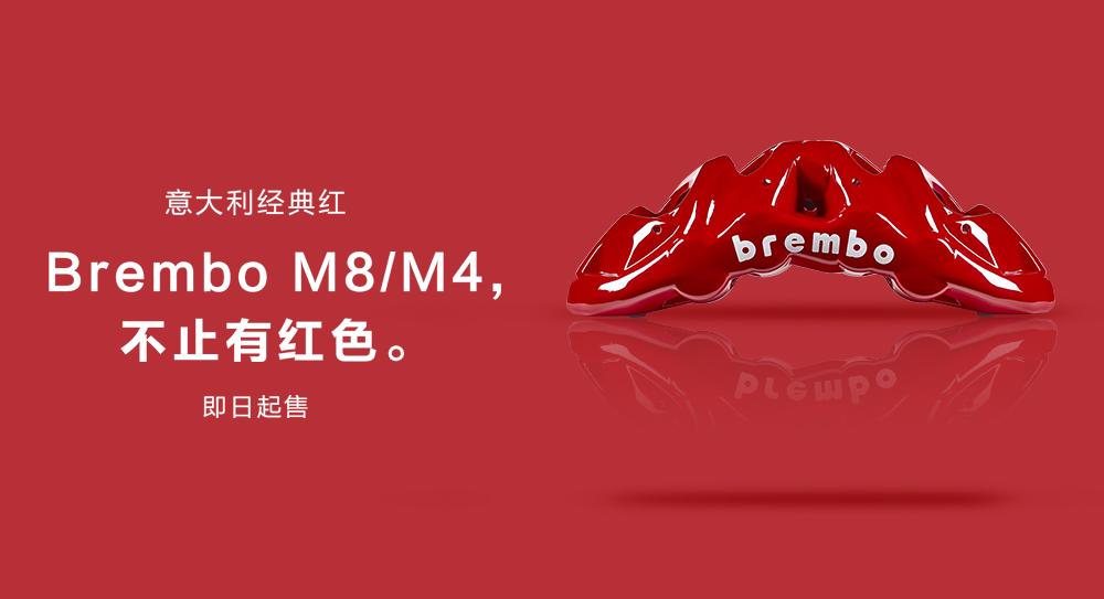 brembo M8