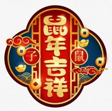 通知 | 车质汇-2020年春节放假通知
