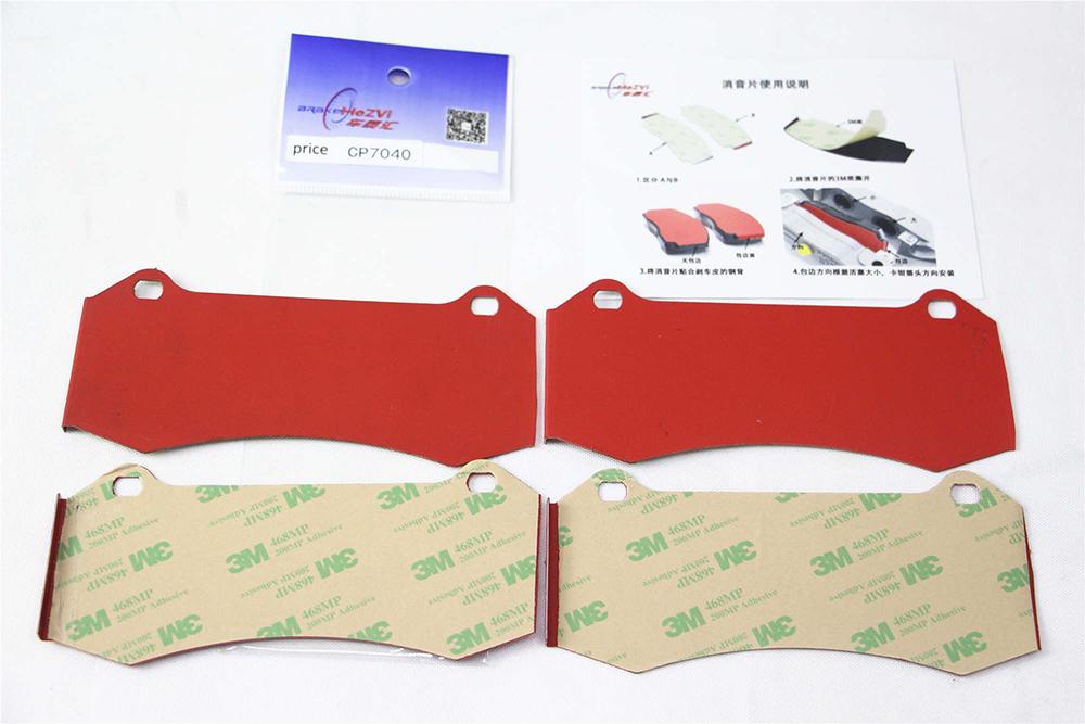 CZV品牌 刹车消音片 AP7040 专用刹车消音片
